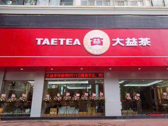 大益茶体验馆(丰泽庄店)