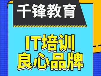 千锋教育(大连校区)