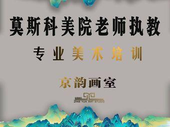 京韵画室精英艺术培训