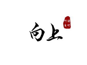 向上研读自习自修中心(桂城店)