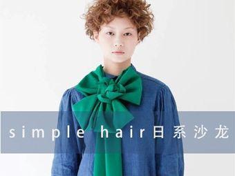 Simple hair 简影日系造型(西铁营万达广场店)