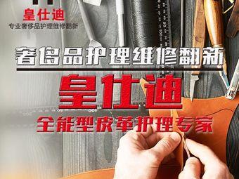 皇仕迪奢侈品護理洗衣洗鞋洗包