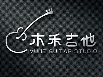 木禾吉他·音乐中心(正商城店)