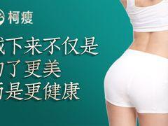 柯瘦专业减肥的图片