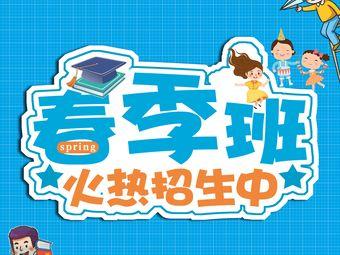 麦思未来教育(K12家庭成长中心校区)