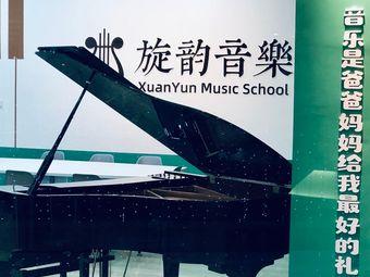 旋韵国际音乐培训学校