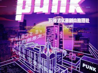 Punk·沉浸式实景剧本推理社