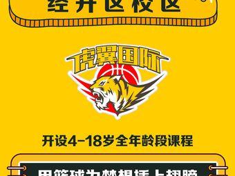 虎翼国际美式篮球训练营(经开校区)