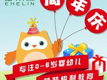 億·禾林国际儿童成长中心(如皋师范中心)