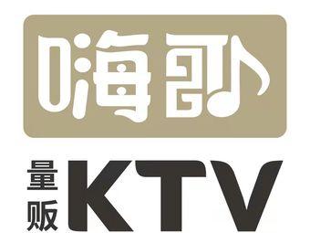 嗨歌量贩KTV(未央店)