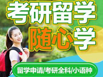 新航道雅思托福英语培训学校(小寨校区)