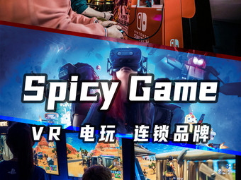 Spicy Game·VR·电玩·俱乐部(中山路百盛店)
