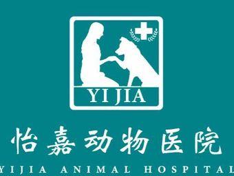 怡嘉动物医院
