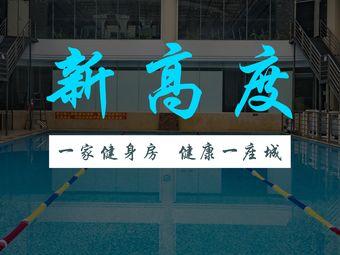 新高度游泳健身俱乐部(凯蓝名都店)
