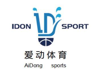 爱动体育羽毛球·篮球培训