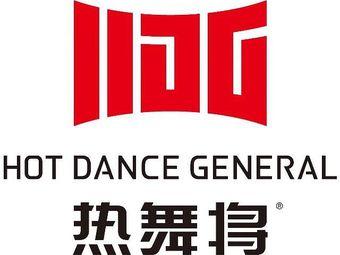 热舞将舞蹈工作室