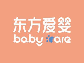 东方爱婴星光校区