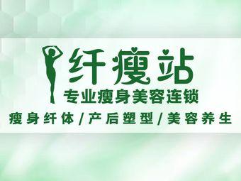 纤瘦站专业瘦身美容连锁(滨江东店)