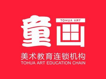 童画美术教育连锁机构(廿三里校区)