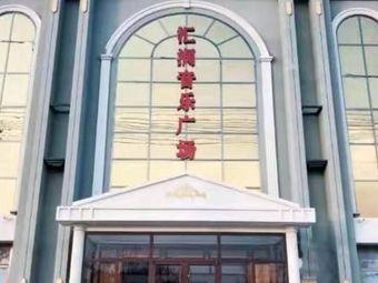 汇润音乐广场(霸州店)