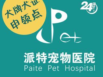 派特宠物医院(惠山橡树湾店)