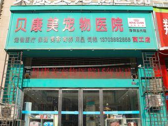 贝康美宠物医院中心医院24小时(西工店)