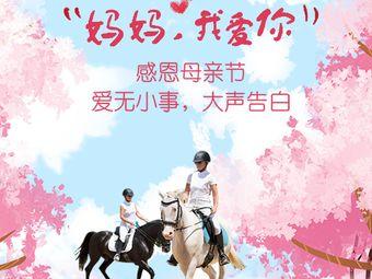 骑乐马术学院(广州百信广场校区)