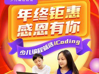 iCoding爱编程少儿编程(金源校区)