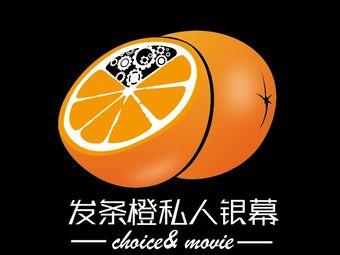 发条橙私人银幕