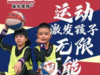 瑞步篮球青少年培训学校(鞍山西道校区)