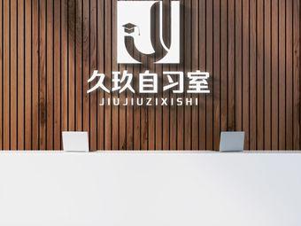 久玖自习室(中央百大店)