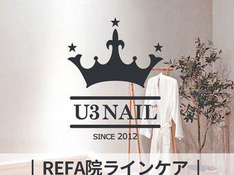 U3 Nail日式美甲美睫皮肤管理(恒隆广场店)