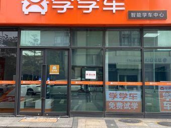 学学车驾校·智能学车中心(桂城店)