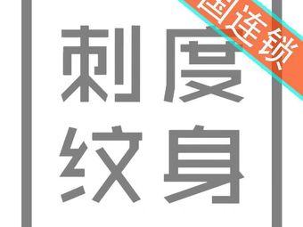 刺度纹身(奥体万达第2分店)