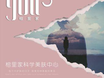 榕里家YOLI+問題肌&抗衰