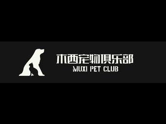 木西宠物俱乐部