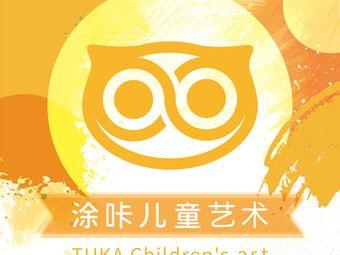 TUKA 涂咔儿童艺术