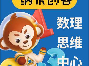 NanoMaker纳米创客·儿童数理思维中心(南坪上海城校区)