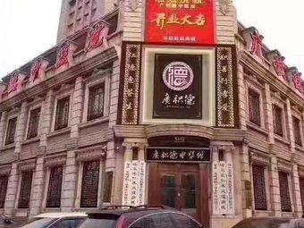 广积德中医院