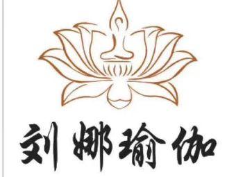 刘娜瑜伽舞蹈培训中心(江大南路店)