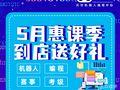 贝尔机器人编程中心(王府井店)