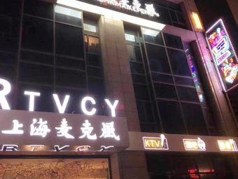 上海麦克风