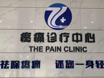 天元李峥颈肩腰腿痛诊所