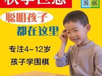 菁弈围棋·少儿学围棋培训(西安总校区)