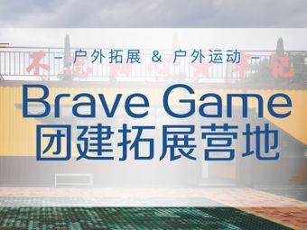 BRAVE GAME团建拓展营地