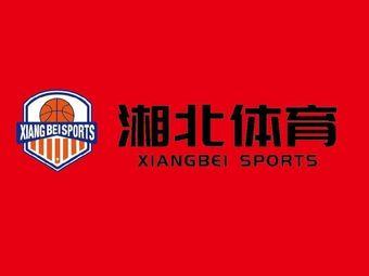 湘北体育·篮球丨体能培训(镇海招宝山校区)