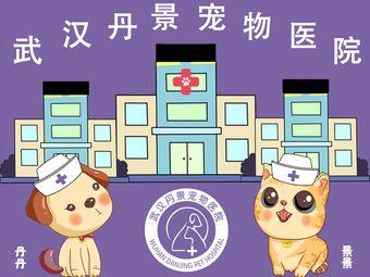 丹景动物医院(武车院)