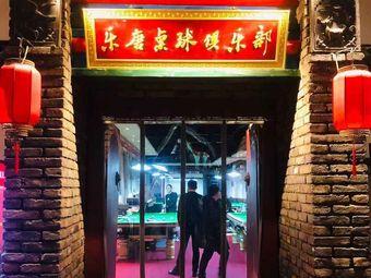 乐唐中式台球俱乐部(许东店)