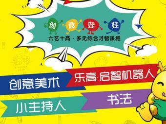 创意娃娃国际教育品牌(吴江吾悦校区)
