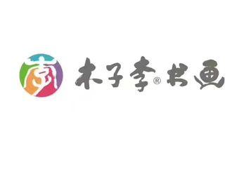 木子李书画(航空港总校)